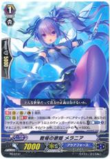 Battle Siren, Melania PR/0747 PR
