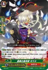 Demon Stealth Beast of Tyranny, Mousu PR/0751 PR