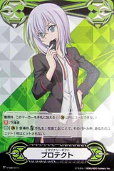 Imaginary Gift Protect Misaki Tokura V-GM/0117