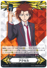 Imaginary Gift Accel Naoki Ishida V-GM/0118