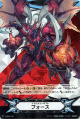 Dragonic Overlord the Great Imaginary Gift Force V-GM/0136