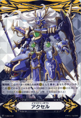 Beast Deity, Azure Dragon Imaginary Gift Accel V-GM/0137
