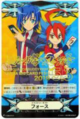 Aichi&Yuuga Imaginary Gift Force V-GM/0141