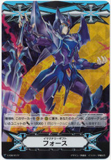 Blaster Dark RRR Imaginary Gift Force V-GM/0177