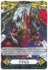 Imaginary Gift Accel Great Composure Dragon RRR V-GM/0066