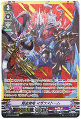 Covert Demonic Dragon, Magatsu Storm V-BT03/SV04 SVR