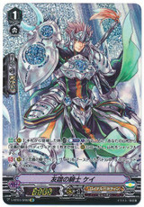 Knight of Friendship, Kay V-BT03/OR02 OR
