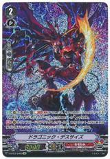 Dragonic Deathscythe V-BT03/OR05 OR