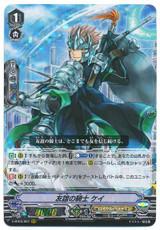 Knight of Friendship, Kay V-BT03/007 RRR