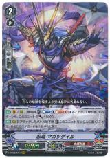Stealth Dragon, Magatsu Gale V-BT03/011 RRR