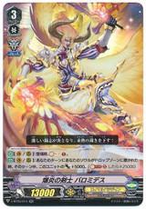 Swordsman of the Explosive Flames, Palamedes V-BT03/014 RR