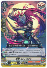Stealth Beast, Mijingakure V-BT03/022 RR
