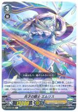 Gifted Knight, Emris V-BT03/026 R