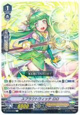 Sprout Witch, LoLo V-BT03/030 R