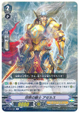 Knight of Exhaustion, Azerus V-BT03/031 R