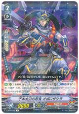 Stealth Rogue of a Thousand Blades, Oborozakura V-BT03/034 R