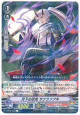 Stealth Rogue of the Night, Sakurafubuki V-BT03/035 R