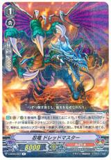 Stealth Dragon, Dreadmaster V-BT03/037 R