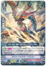Dusty Plasma Dragon V-BT03/039 R