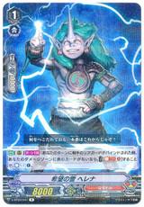 Lightning of Hope, Helena V-BT03/041 R