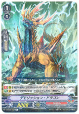 Demolition Dragon V-BT03/042 R