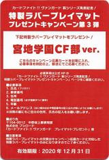 Playmat exchange coupon card Miyaji Academy Cardfight Club