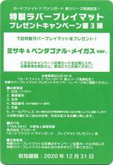 Playmat exchange coupon card Misaki&Pentagonal Magus