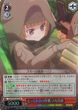 Fukaziroh, Best Strategy GGO/S59-045S SR