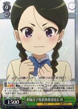 Saki, Captain of the Attached Girl School's Rhythmic Gymnastics Club GGO/S59-006 R