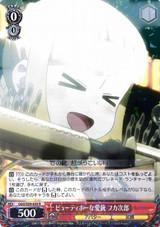 Fukaziroh, Beautiful Favorite Guns GGO/S59-039 R