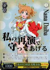 Nana Daiba, My Shine RSL/S56-004SP SP