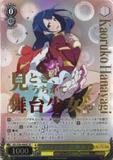Kaoruko Hanayagi, My Shine RSL/S56-006SP SP
