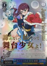 Junna Hoshimi, My Shine RSL/S56-072SP SP