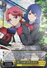 Futaba & Kaoruko, Peerless Match RSL/S56-007S SR