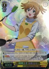 Nana Daiba, Good at Cooking RSL/S56-008S SR