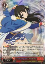 Hikari Kagura, Shine Reborn RSL/S56-043S SR