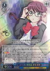 Junna Hoshimi, Steady Class Representative RSL/S56-074S SR