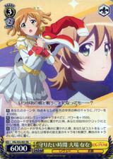 Nana Daiba, Precious Time RSL/S56-002 RR
