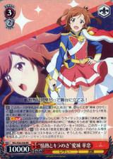 Passion and Shine Karen Aijo RSL/S56-036 RR