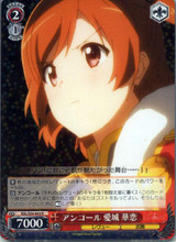 Karen Aijo, Encore RSL/S56-045 R