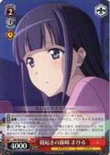 Mahiru Tsuyuzaki, Waking Up RSL/S56-052 U