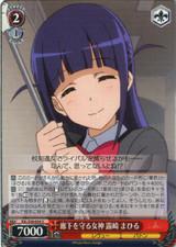 Mahiru Tsuyuzaki, Goddess Protecting the Corridor RSL/S56-054 U