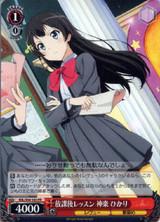 Hikari Kagura, Afterschool Lesson RSL/S56-103 PR