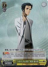 Lab Member No.001 Rintarou Okabe STG/S60-T05R RRR