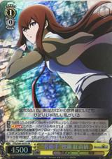 Famous Assistant Kurisu Makise STG/S60-003S SR