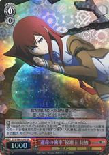 """Gear of Destiny Kurisu Makise"""" STG/S60-054S SR"""