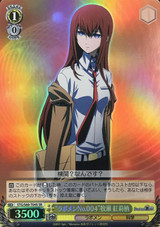Lab Member No.004 Kurisu Makise STG/S60-T04S SR