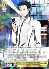 Inferno of the Trapped Time-space Rintarou Okabe STG/S60-005 R