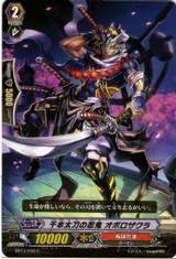 Stealth Rogue of Thousand Blades, Oboro Zakura C BT13/049