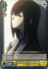 Resistance Kurisu Makise STG/S60-T07 TD